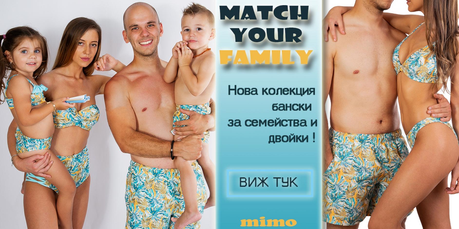 match blue