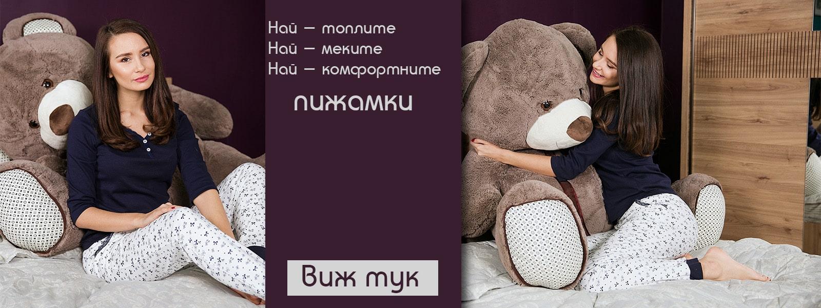 pijama-min