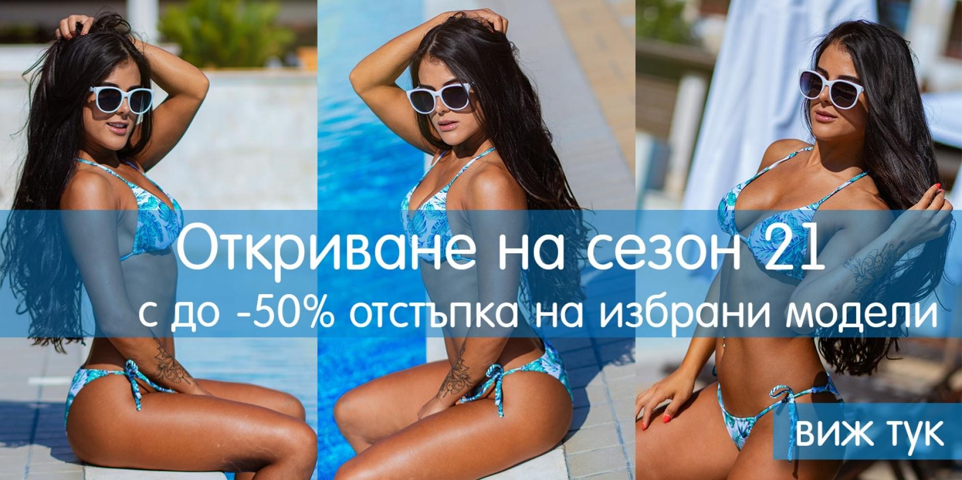 swimwear sale-min